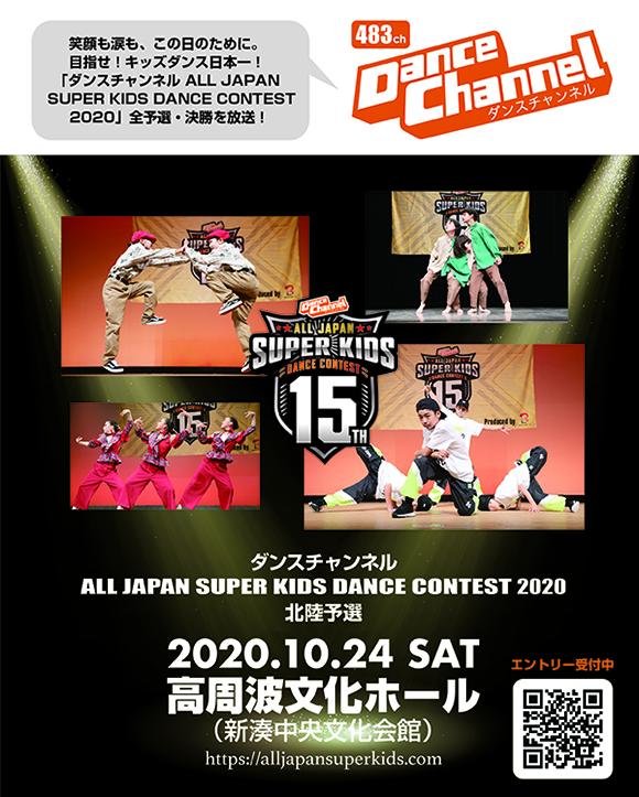 スーパーキッズダンスコンテスト北陸予選開催