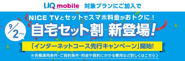 9/2~自宅セット割先行キャンペーン