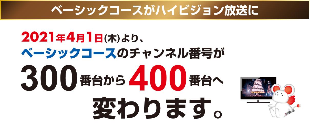4/1(木)~ベーシックコースのチャンネル番号変更について