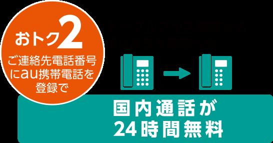 [おトク2]ケーブルプラス電話からauおうち電話へも国内通話が24時間無料