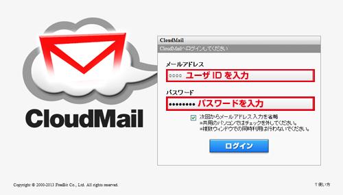 クラウドメールログイン画面