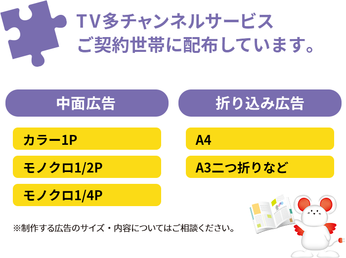 TV多チャンネルサービスご契約世帯に配布しています。