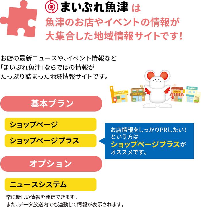 まいぷれ魚津は魚津のお店やイベントの情報が大集合した地域情報サイトです!