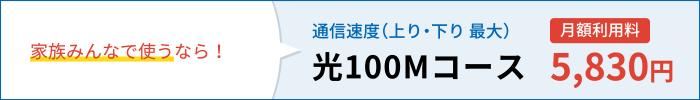 光100Mコース