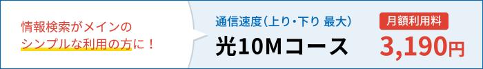 光10Mコース