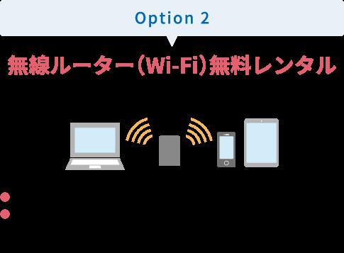 無線ルーター(Wi-Fi)無料レンタル