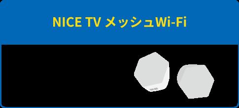 NICE TV メッシュWi-Fi