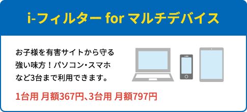 i-フィルターforマルチデバイス