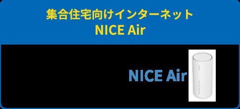 集合住宅向けインターネットNICE Air