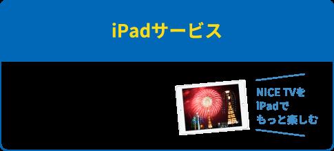 iPadサービス