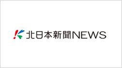 北日本新聞NEWS