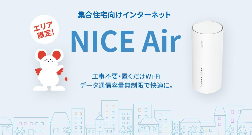 集合住宅向けインターネット NICE Air