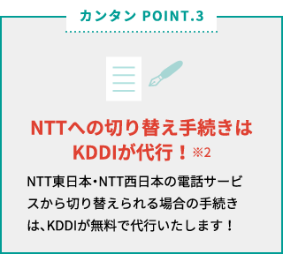 NTTへの切り替え手続きはKDDIが代行!