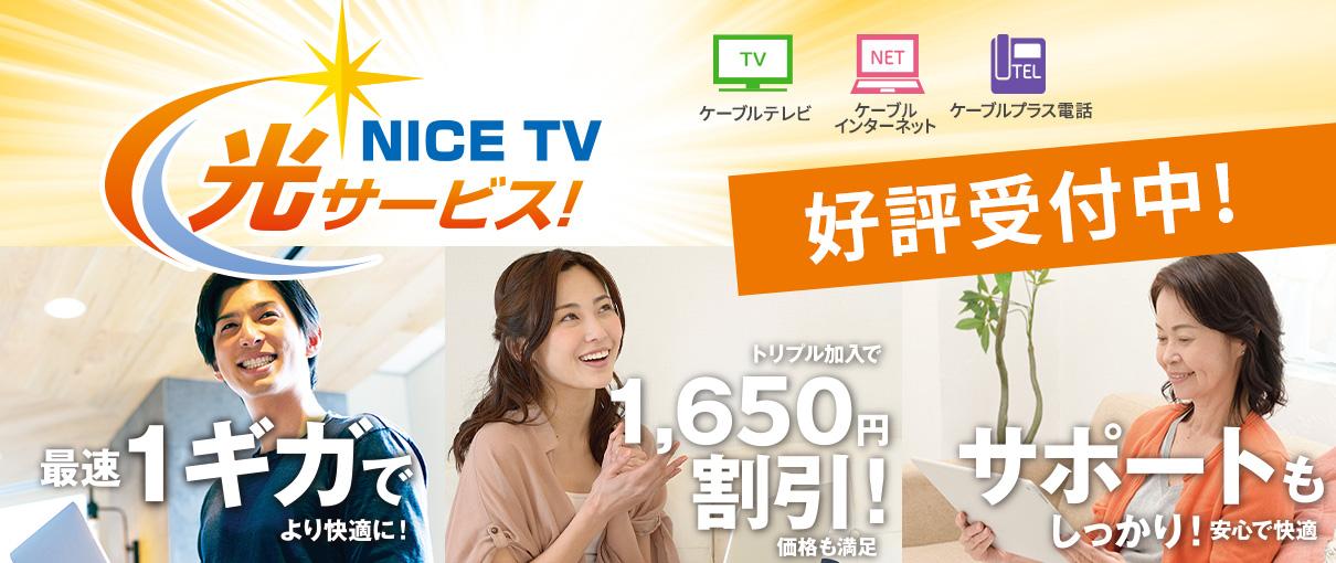 NICE TV 光サービス 好評受付中!