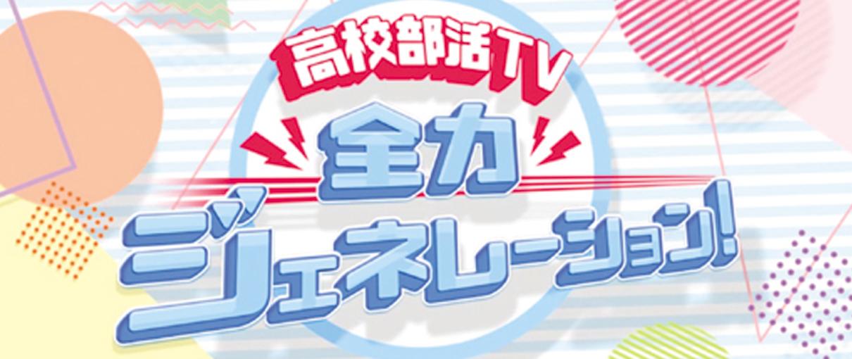 高校部活TV!全力ジェネレーション